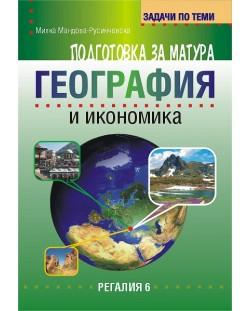 Задачи по теми за подготовка за матура по география и икономика
