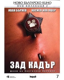 Зад кадър (DVD)