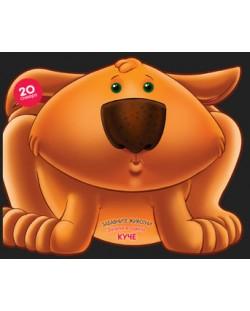 Забавните животни - залепи и оцвети: Куче