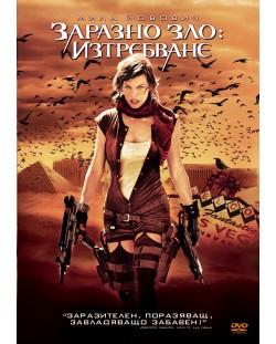 Заразно зло: Изтребване (DVD)