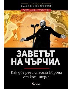 Заветът на Чърчил. Как две речи спасиха Европа от комунизма