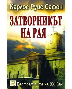 Затворникът на Рая (Гробището на забравените книги 3)