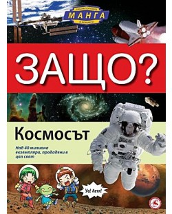 Защо: Космосът (Манга енциклопедия в комикси)