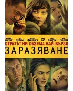 Заразяване (DVD)
