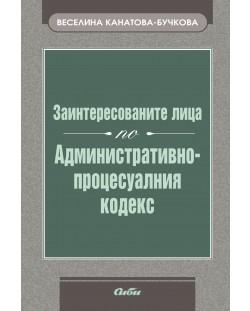 Заинтересованите лица по Административно-процесуалния кодекс