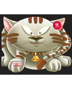 Забавните животни - залепи и оцвети: Котка