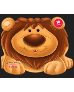 Забавните животни - залепи и оцвети: Лъвчо