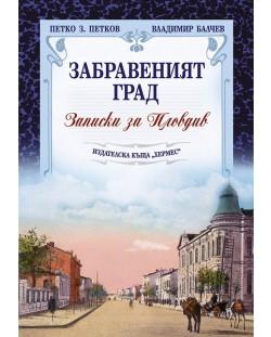 Забравеният град. Записки за Пловдив