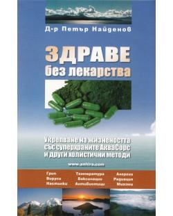 Здраве без лекарства