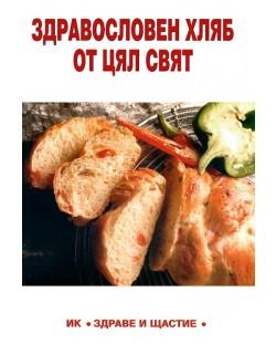 Здравословен хляб от цял свят