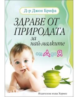 Здраве от природата за най-малките