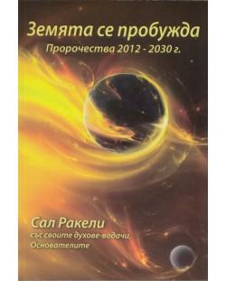 Земята се пробужда. Пророчества 2012-2030