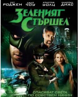 Зеленият стършел (Blu-Ray)