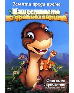 Земята преди време 11 : Нашествието на дребнозаврите (DVD)