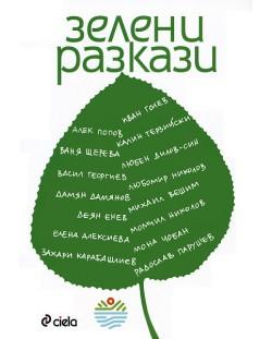 Зелени разкази