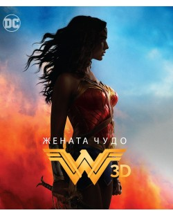 Жената чудо 3D (Blu-Ray)