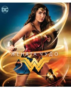 Жената чудо (Blu-Ray)