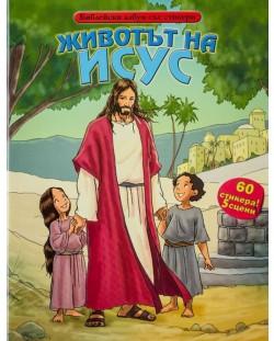 Животът на Исус (Библейски албум със стикери)