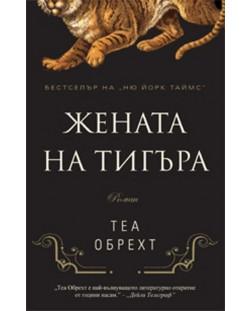 zhenata-na-tigara-pergament
