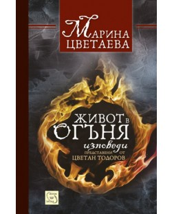 Живот в огъня