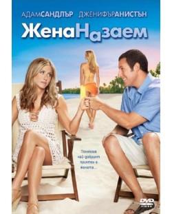 Жена назаем (DVD)