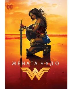 Жената чудо (DVD)
