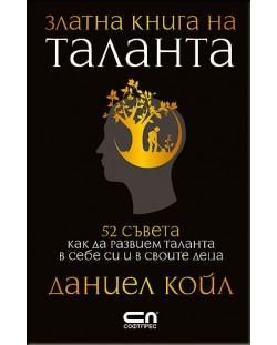 Златна книга на таланта