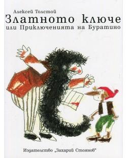 zlatnoto-klyuche-ili-priklyucheniyata-na-buratino-zahariy-stoyanov