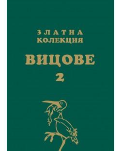 zlatna-kolektsiya-vitsove-2
