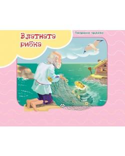 Панорамна приказка: Златната рибка