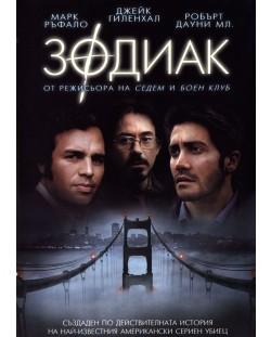 Зодиак (DVD)
