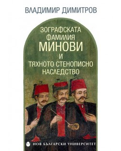 Зографската фамилия Минови и тяхното стенописно наследство