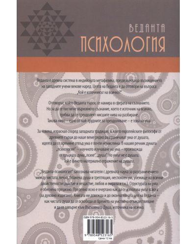 Веданта психология - 2