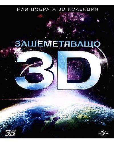 Зашеметяващо 3D (Blu-Ray) - 1