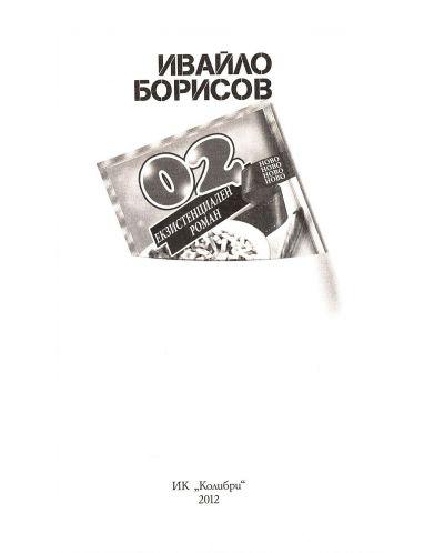 02. Екзистенциален роман - 3