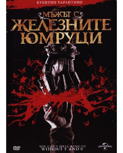 Мъжът с железните юмруци (DVD) - 1