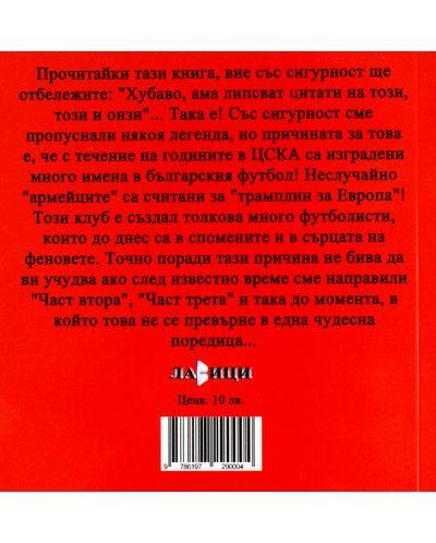 100 цитата от велики играчи на ЦСКА - 2