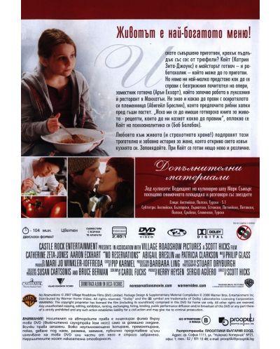 Без резервации (DVD) - 3