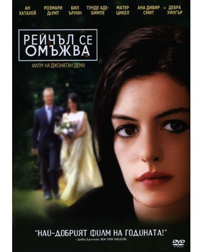 Рейчъл се омъжва (DVD) - 1