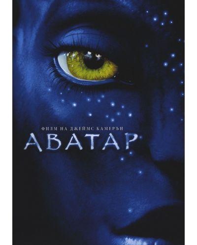 Аватар (DVD) - 1