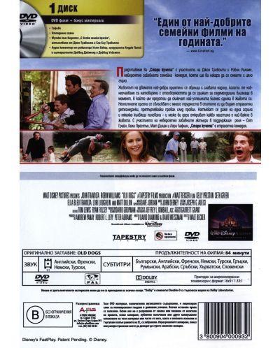 Стари кучета (DVD) - 2