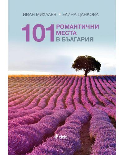 101 романтични места в България - 1