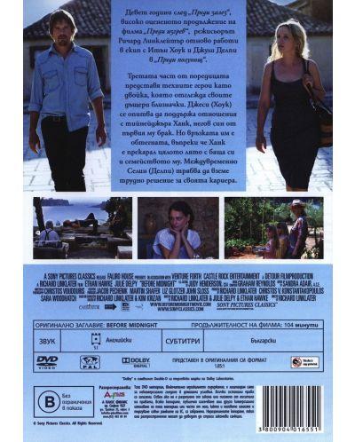 Преди полунощ (DVD) - 3