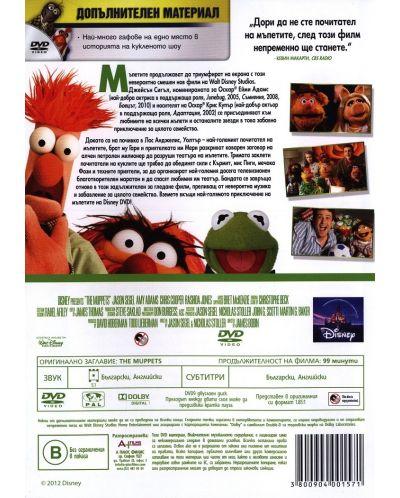 Мъпетите (DVD) - 3