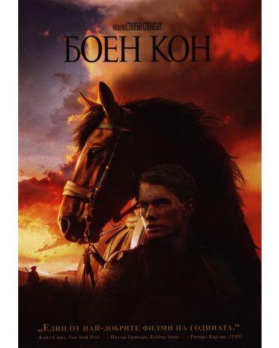 Боен кон (DVD) - 1