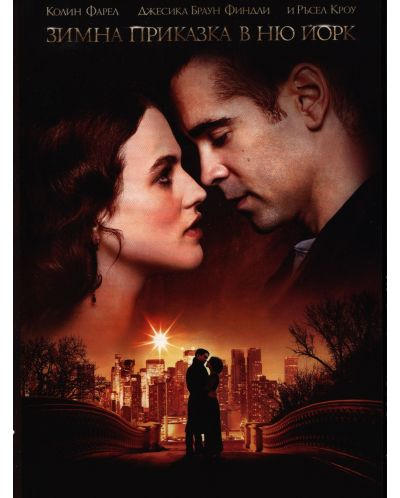 Зимна приказка в Ню Йорк (DVD) - 1