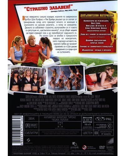 мЪжоретки (DVD) - 3