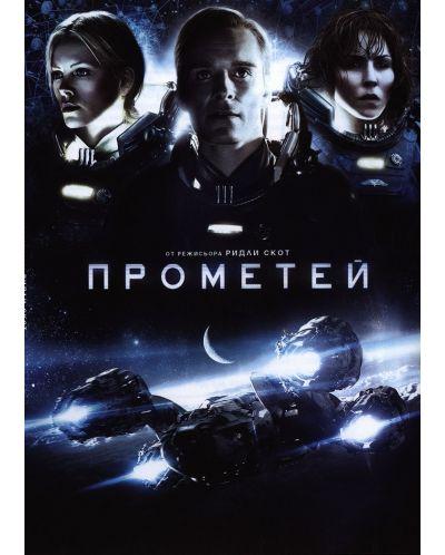Прометей (DVD) - 1