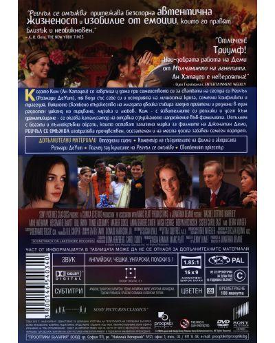 Рейчъл се омъжва (DVD) - 3