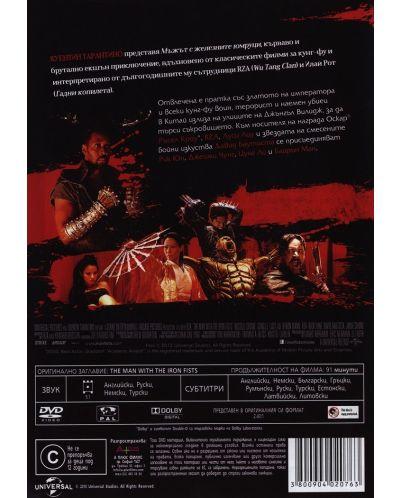 Мъжът с железните юмруци (DVD) - 3